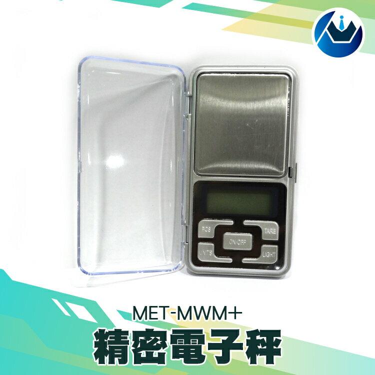 『頭家工具』精度0.01g 電子磅秤 掌上 精密電子秤 tl(盎司) oz(盎司) MET-MWM