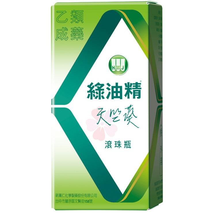 綠油精 天竺葵滾珠瓶 5g