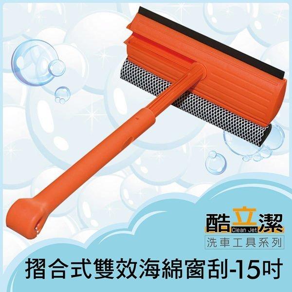 權世界@汽車用品 酷立潔 15吋玻璃清潔 可伸縮摺合式收納雙效海綿刷+刮刀 TA-A021