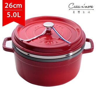 Staub 圓形鑄鐵鍋 湯鍋 燉鍋 炒鍋 26cm 5L 含蒸籠 櫻桃紅 法國製