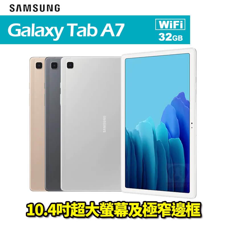 Samsung Galaxy Tab A7 WIFI 32G 10.4吋大螢幕 攜碼亞太電信月租專案價 限定實體門市辦理