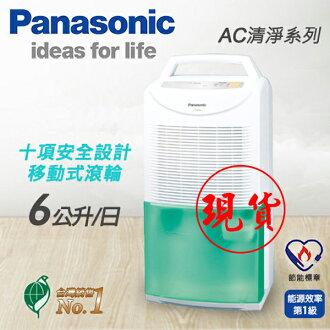 【現貨】Panasonic 國際牌 6公升 清淨除濕機 F-Y105SW 超密度濾網 公司貨