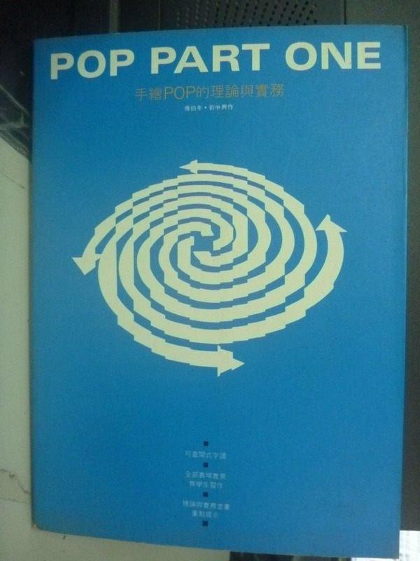 【書寶二手書T6/廣告_ZHG】手繪POP的理論與實務_傅伯年,劉中興