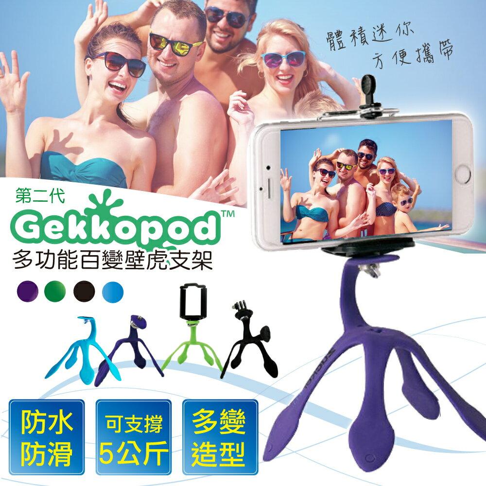 第二代 Gekkopod 多功能百變壁虎 支架/相機架/手機架/平板架/gopro/自拍神器