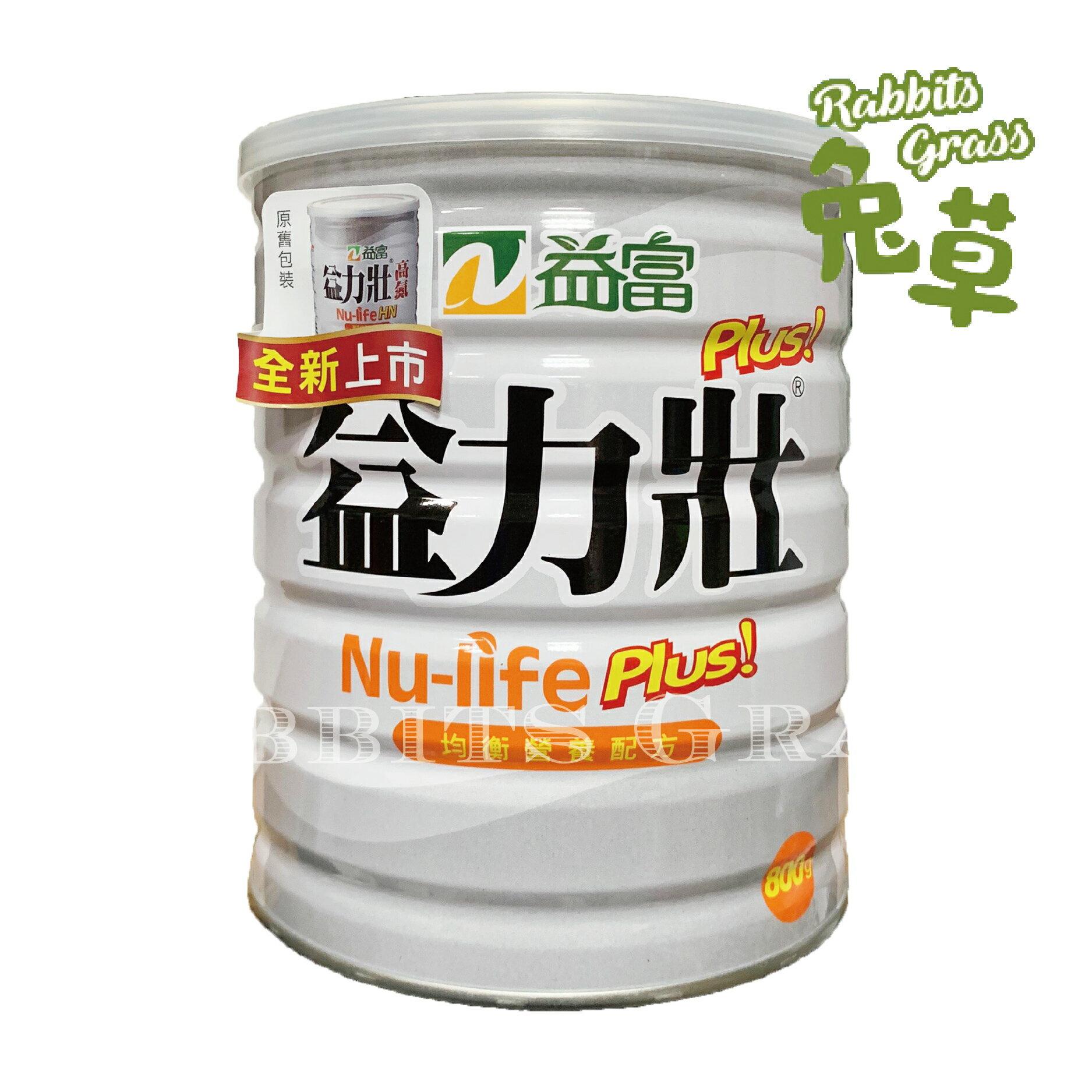 益富 益力壯 Plus 800g 均衡營養配方 (原益力壯高氮)