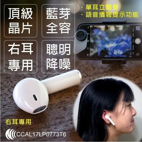 KooPin立體聲右耳專用迷你藍牙耳機(PH-BT360)
