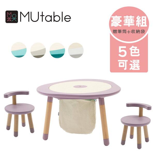 MUTable親子魔法成長桌-豪華組-多款可選