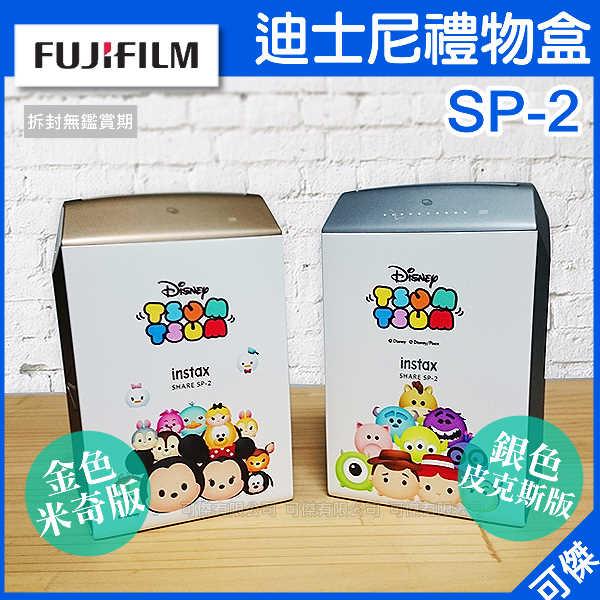 可傑 富士 Fujifilm instax SHARE SP-2 SP2  相印機  迪士尼 TSUM TSUM 禮盒 精美包裝 禮物 送禮首選 公司貨