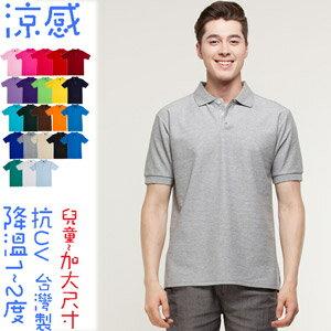 涼感Polo衫 加大尺碼 中灰 23色12尺寸