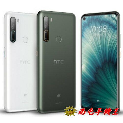 @南屯手機王@ HTC U20 5G 8G / 256G 5000大電量 〔預購中〕