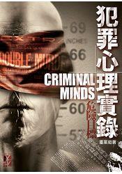犯罪心理實錄