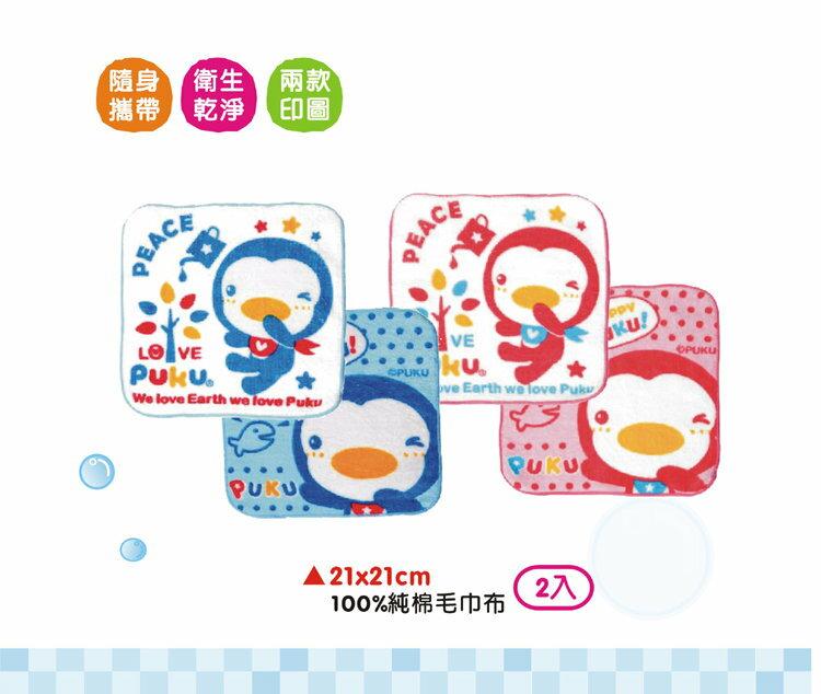 PUKU藍色企鵝 - 小手巾 (藍/粉) 1