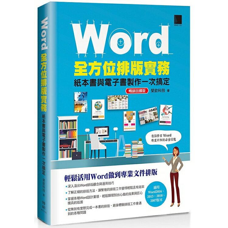 Word全方位排版實務:紙本書與電子書製作一次搞定(暢銷回饋版)