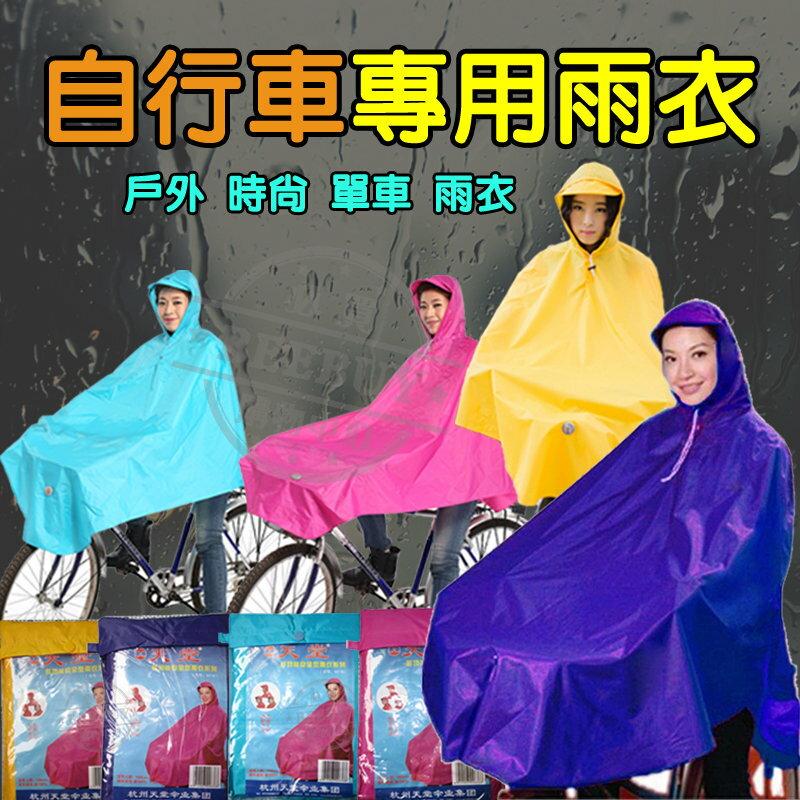 [BEEBUY]腳踏車雨衣 自行車斗篷雨衣 帳篷式單車雨衣 自行車雨披 自行車 手腳不淋濕 單人雨衣雨披