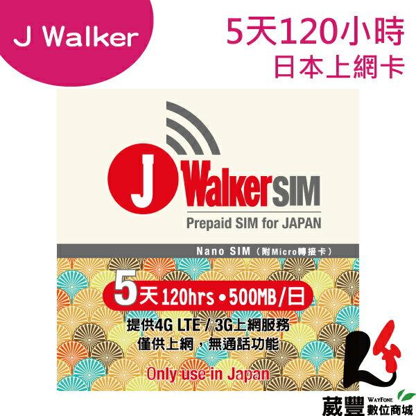 【贈魚骨頭集線器】J Walker SIM 5天120小時 日本上網卡(Nano附轉卡) 【葳豐數位商城】