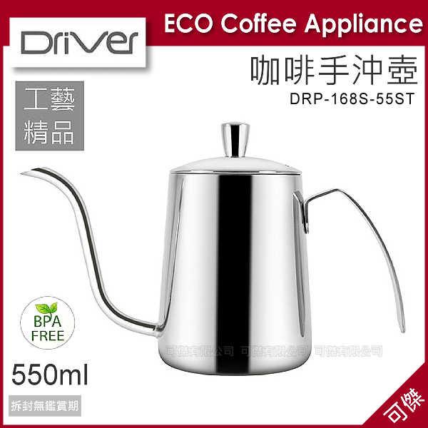 可傑  Driver DRP-168S-55ST PLUS 手沖壺  咖啡壺 ( 附水位線 ) 550ml  不鏽鋼材質 穩定出水 極品咖啡!