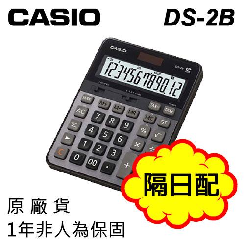 隔日配 【永昌文具】CASIO 卡西歐 DS-2TS 商用專業型12位計算機 / 台 ( DS-2B 新型號 )