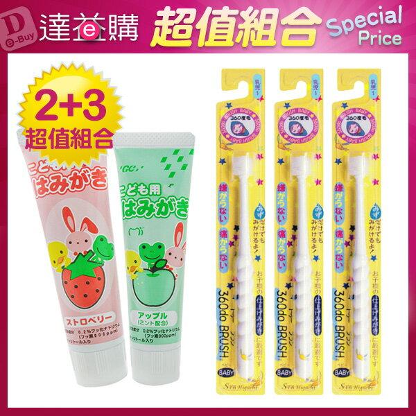 [超值組合]日本GC兒童牙膏40gx2條 (草莓/蘋果/橘子)+日本STB 蒲公英360度牙刷x3支/嬰兒  加贈日製L8020漱口水EC34023