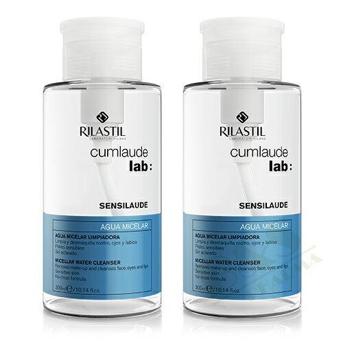 【意納斯特‧芙美得Rilastil-Cumlaude】意芙低敏卸妝潔膚水300ml瓶X2瓶