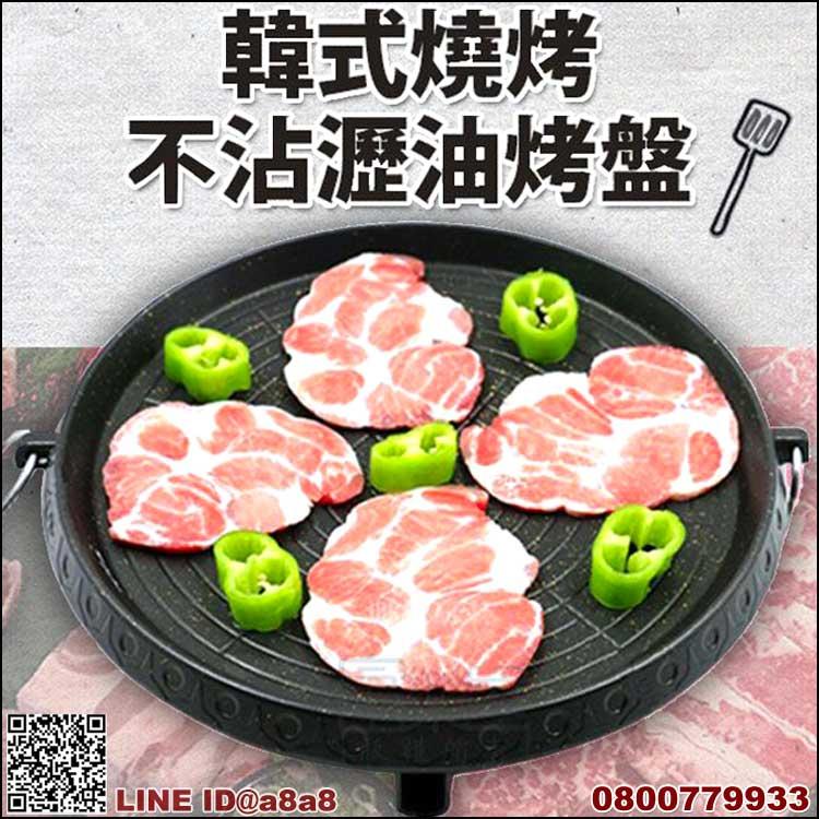 韓式燒烤盤-圓形烤盤【3期0利率】【本島免運】