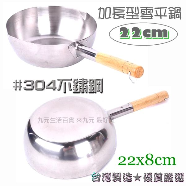 【九元生活百貨】加長型雪平鍋/22cm #304不鏽鋼 牛奶鍋 單柄鍋
