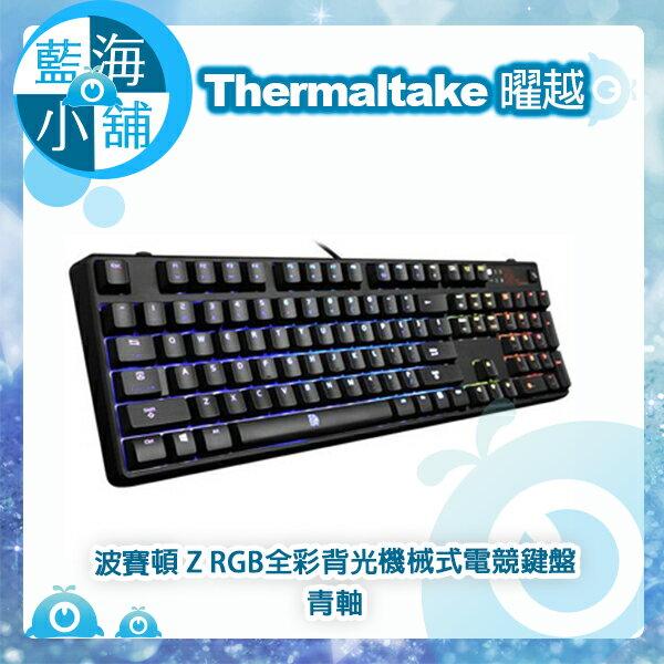 Thermaltake 曜越 Tt eSPORTS 波賽頓 Z RGB全彩背光機械式電競鍵盤-青軸