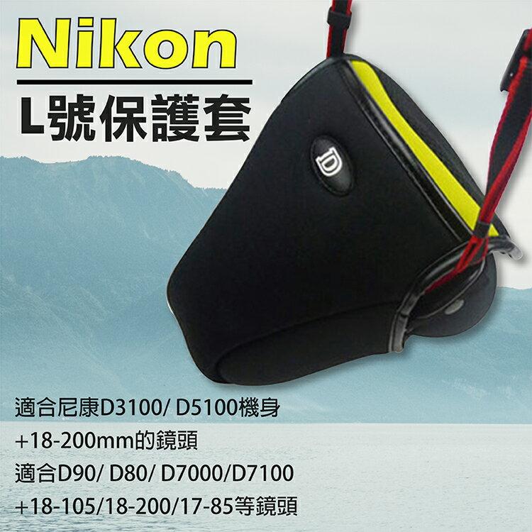 攝彩@Nikon L號-防撞包 保護套 內膽包 單眼相機包 D600/D610/D750 D80 D90..