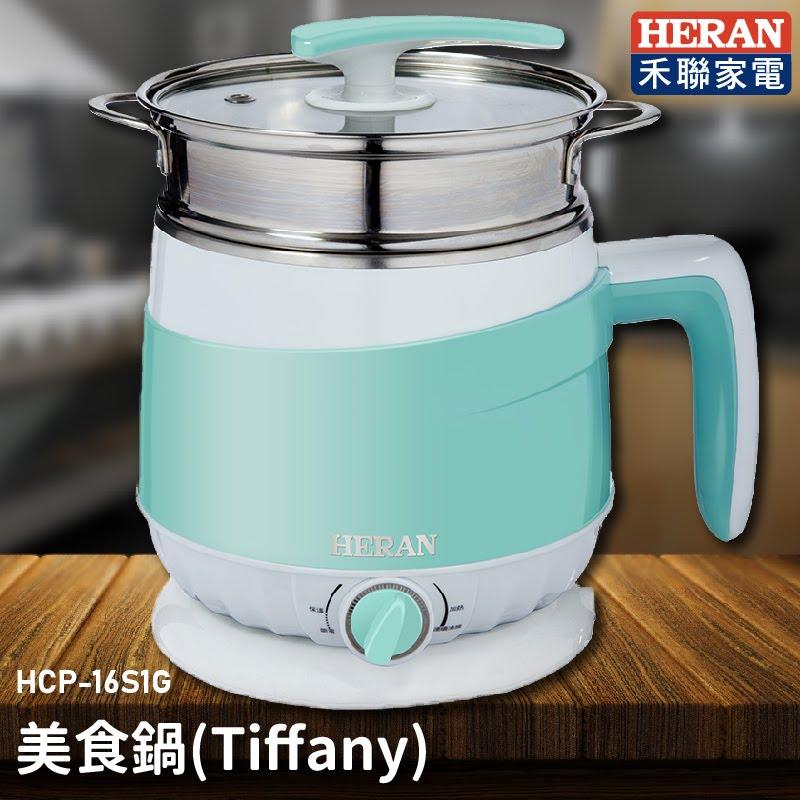 【禾聯家電 品質保證】HCP-16S1G 美食鍋 (Tiffany粉綠色) (蒸煮兩用/304不鏽鋼/防乾燒/廚房家電)