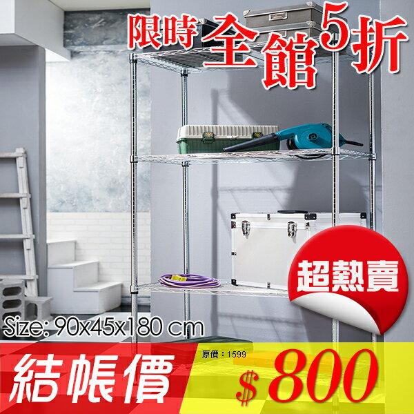【悠室屋】波浪電鍍四層架 90x45x180 置物架 收納架 台灣製MIT