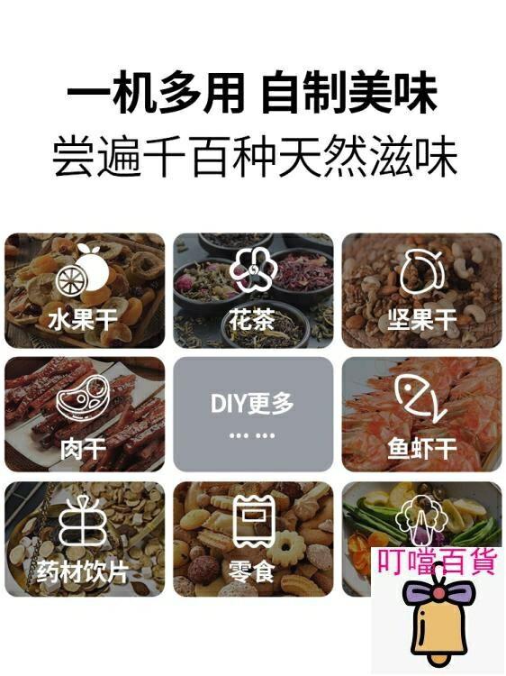 食物乾燥機 WMF干果機水果烘干機家用食品風干機小型零食蔬菜寵物食物果干機 AT