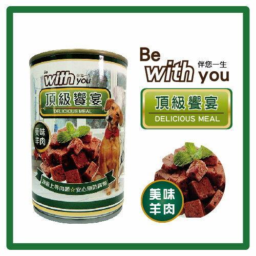 【力奇】FUSO 伴你一生-頂級饗宴 犬罐-羊肉-400g-37/罐【爆料配方,多20%鮮美肉丁】(C831A02)