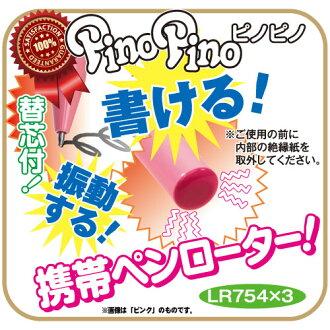 [漫朵拉情趣]日本NPG*Pino Pino 震盪隱形筆 藍 DM-9122527