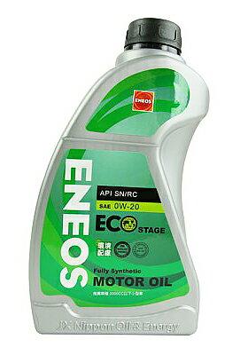 『油夠便宜』ENEOS新日本石油 ECO Stage 0W20 環保節能型合成機油