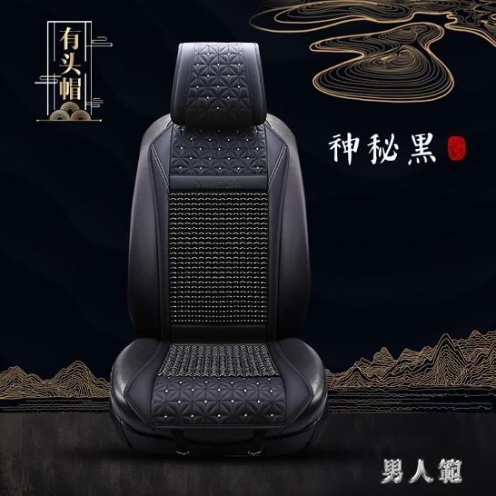 四季通用轎車通用木珠創意汽車坐墊半包圍座墊夏季木珠涼椅套夏天