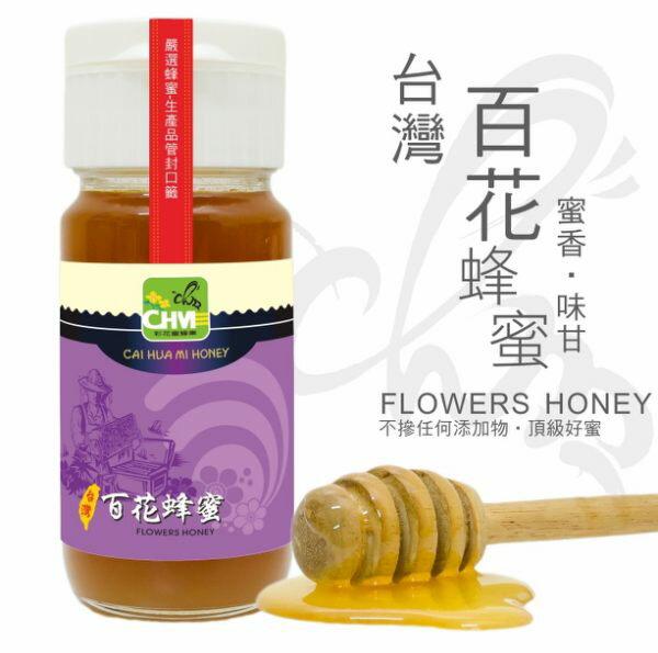 彩花蜜 台灣嚴選 百花蜂蜜 700g【比漾廣場】