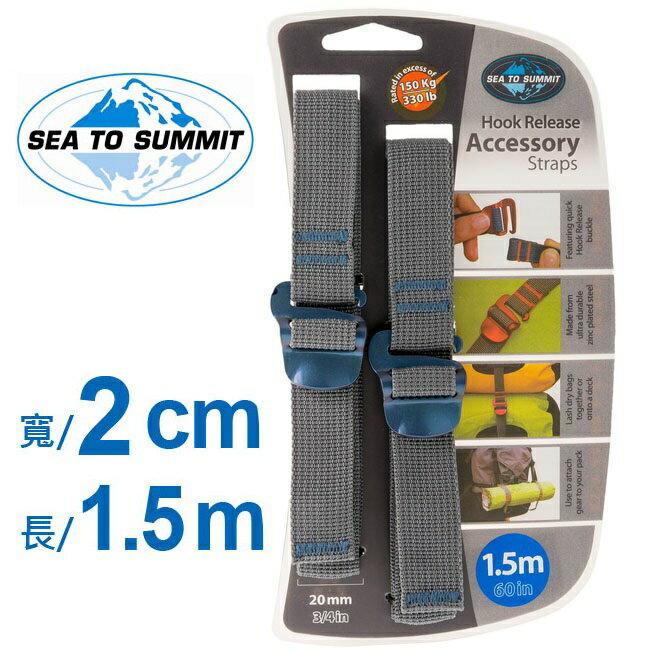 ~~蘋果戶外~~Sea to summit ATDASH201.5 ~寬2cm  長1.5