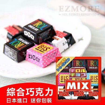 日本 松尾 9種綜合巧克力 63g 松尾巧克力 TIROL 巧克力【N101859】
