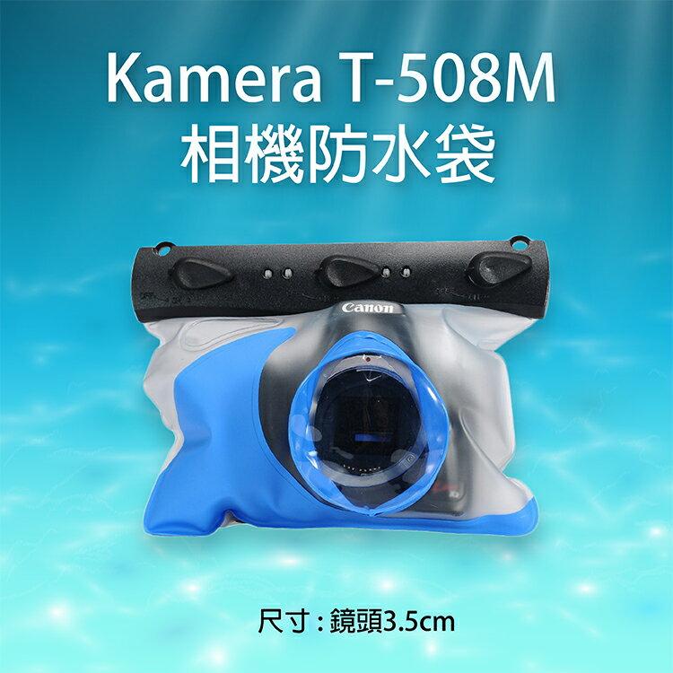 攝彩~Kamera T~508M 相機防水袋 鏡頭3.5cm 潛水 游泳 浮潛 防塵防沙