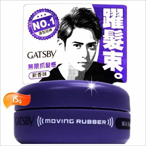 日本GATSBY狂野塑型髮腊-15g(G-4092) [54859]