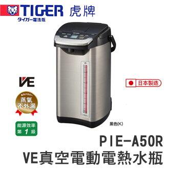 TIGER 虎牌 PIE-A50R 無蒸氣 VE 節能省電 5.0L 真空熱水瓶