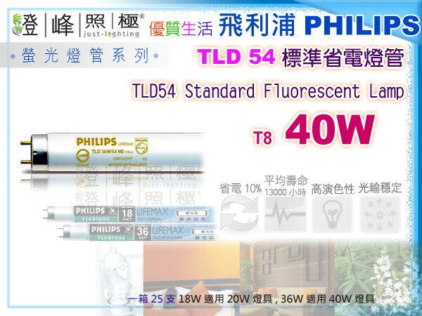 【PHILIPS飛利浦】燈管 T8.40W TLD54標準省電燈管 白光(直管)【燈峰照極my買燈】