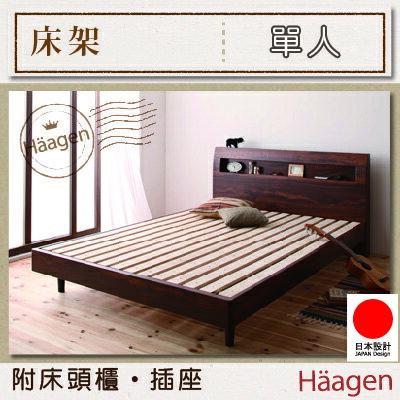 【大漢家具】設計竹編板3.3尺單人床架【Haagen】ハーゲン  ◆ 兩色可選 ◆
