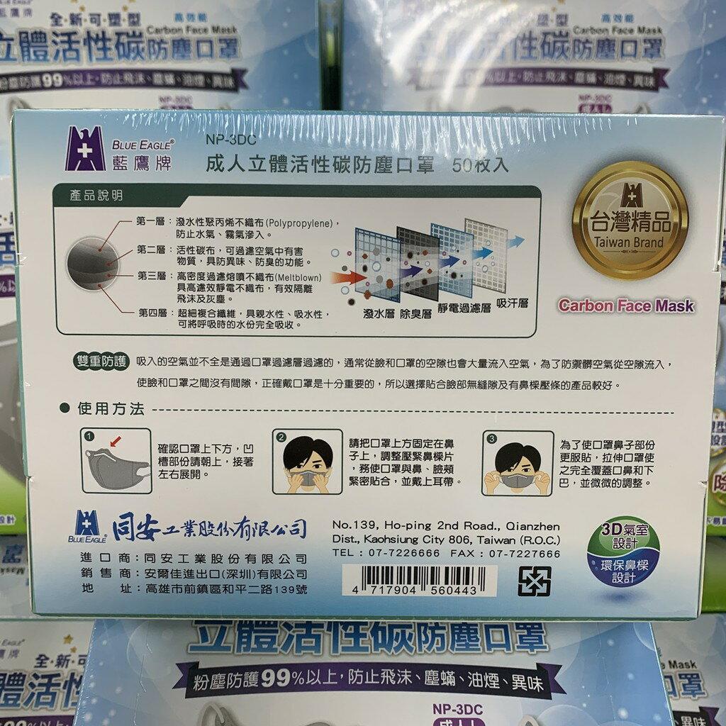 藍鷹活性碳立體口罩 超高防塵率 50片/盒  [928福利社]全館399超取免運