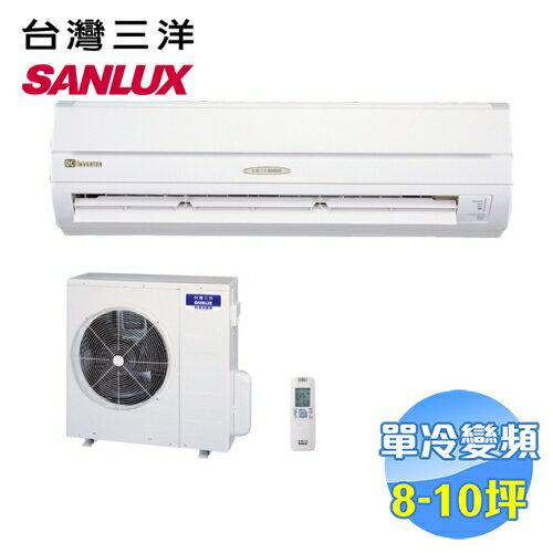 台灣三洋SANLUX單冷變頻一對一分離式冷氣SAC-63V7SAE-63V7