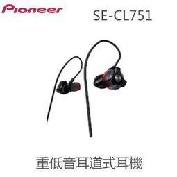 PIONEER 先鋒 耳道式耳機 黑色 重低音 SE~CL751 貨利率 免