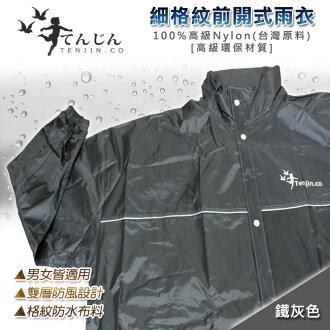 【天神牌】細格紋前開式雨衣-鐵灰色(JT-930_GR)