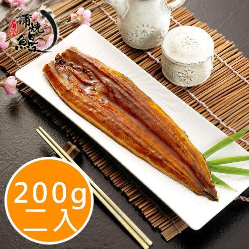 【屏榮坊】日式蒲燒鰻<200g尾>2入散裝(海鮮美食團購)