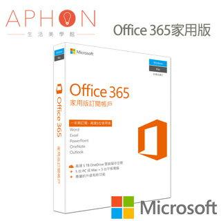 【Aphon生活美學館】Microsoft微軟Office365家用版盒裝無光碟1年訂閱-送5200行動電源額定容量2600mAh)