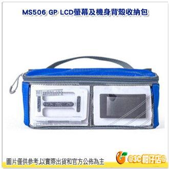 MindShift 曼德士 GOPRO 行動攝影配件 MS506 GP LCD 螢幕 機身背殼收納包 收納包 彩宣公司貨 分期零利率