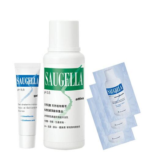 【即期良品】SAUGELLA賽吉兒高效修護保濕潔浴組